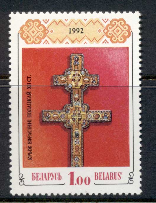 Belarus 1992 Cross of Ephrosima Polotsk MUH