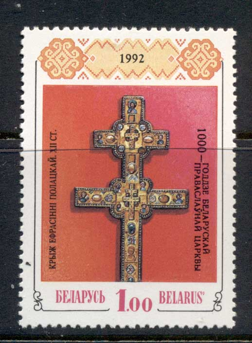 Belarus 1992 Cross of Ephrosima Polotsk Opt Orthodox ChurchMUH