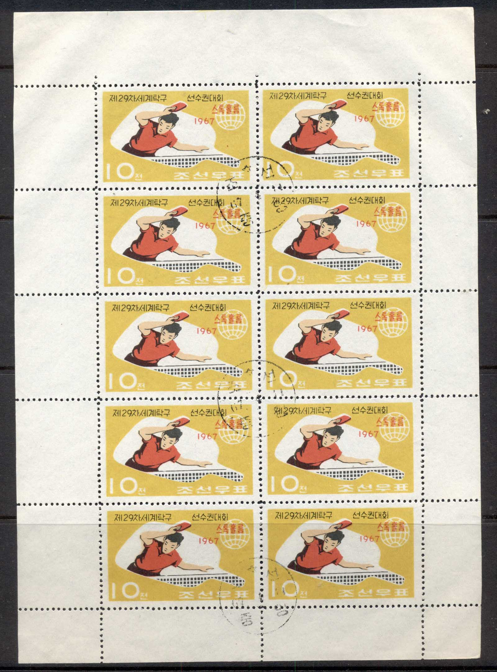 South East Asia 1967 Table Tennis 10ch sheetlet CTO