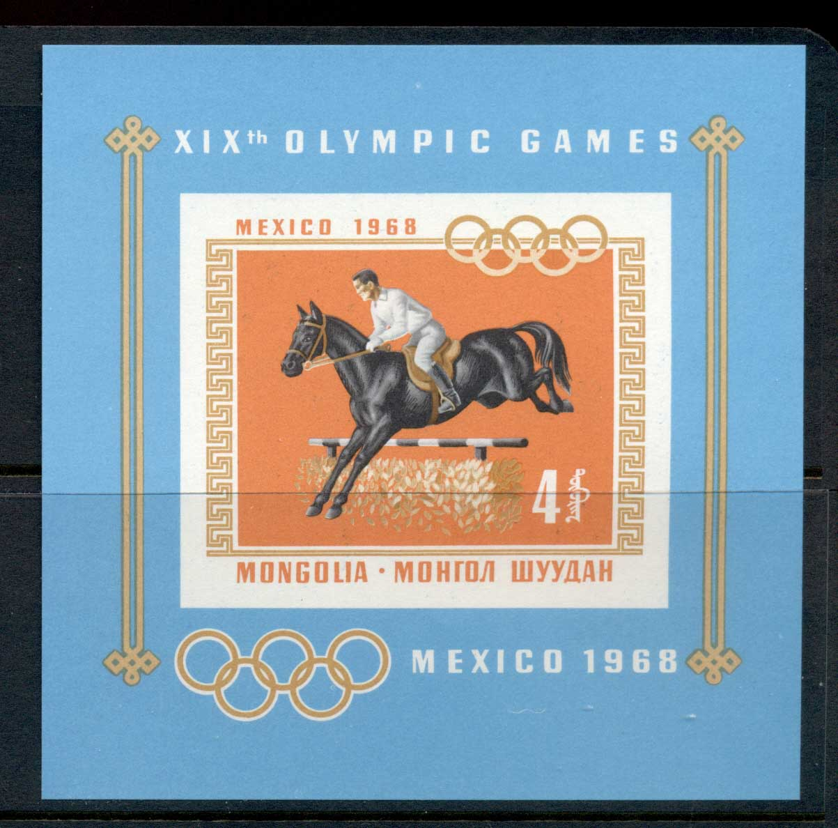 Mongolia 1968 Summer Olympics Mexico City MS IMPERF MUH
