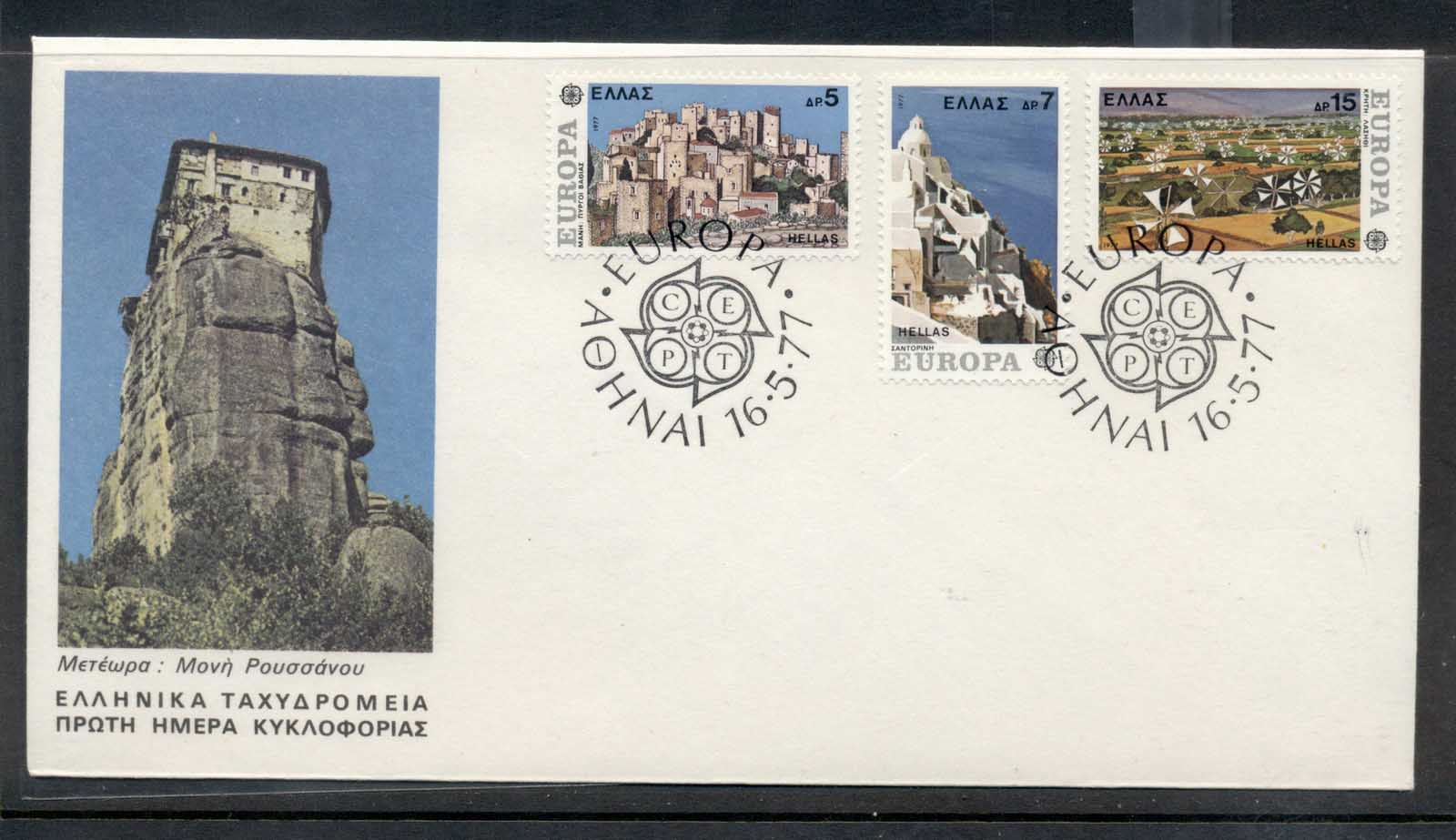 Greece 1977 Europa Landscapes FDC