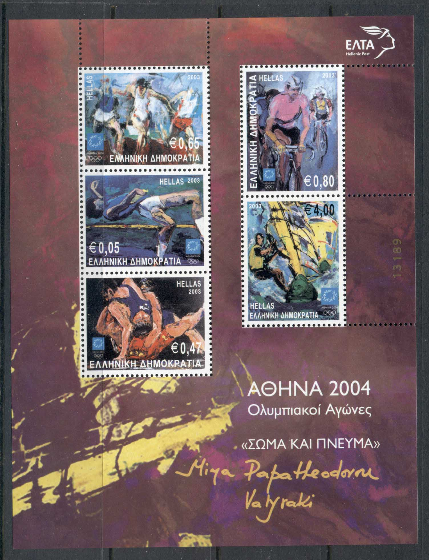 Greece 2003 Olympic Sports MS MUH