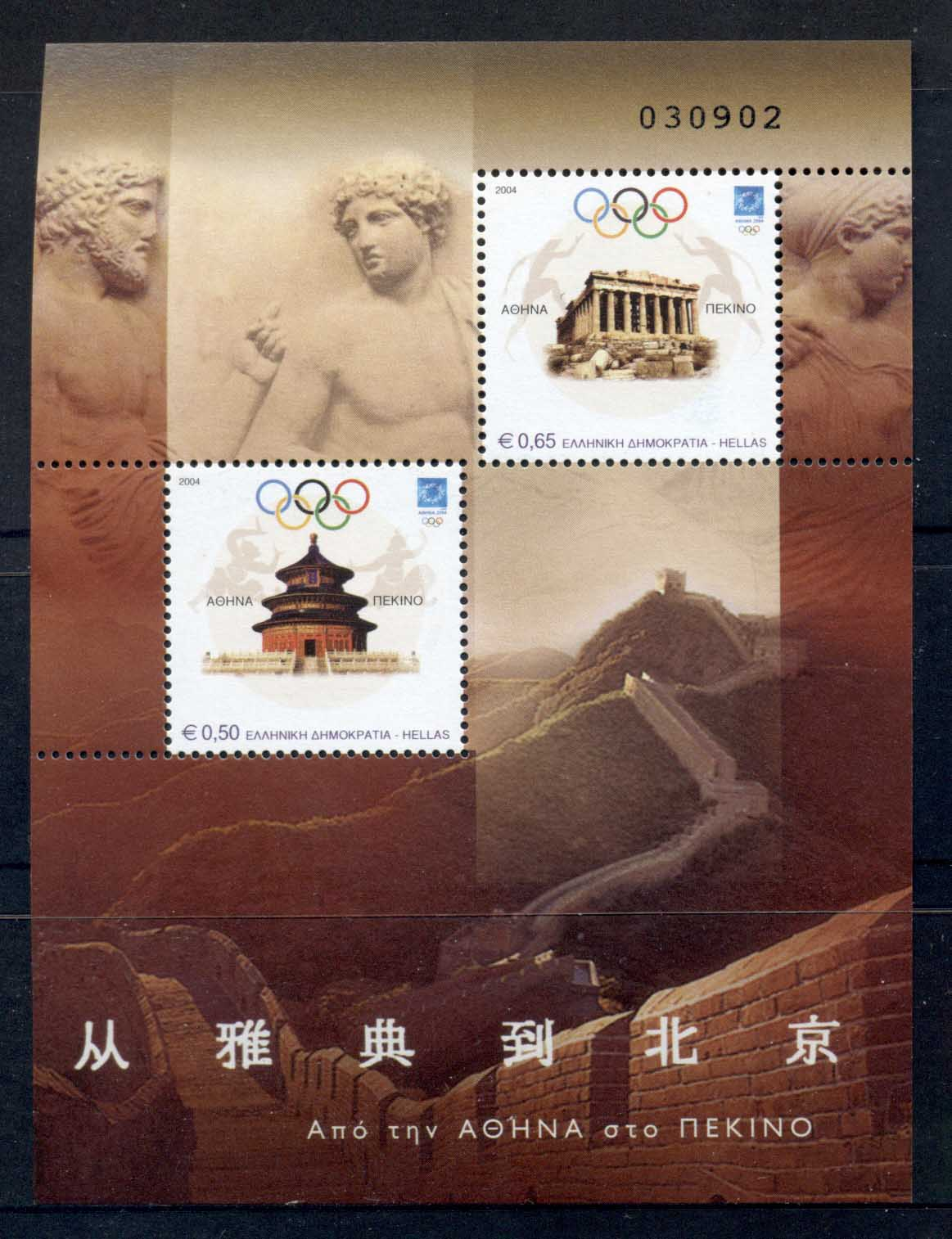 Greece 2004 Summer Olympics Athens, joint China MS MUH