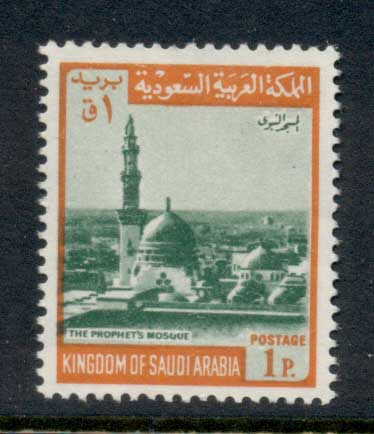 Saudi Arabia 1968-76 Expansion of the Prophet's Mosque 1p MUH