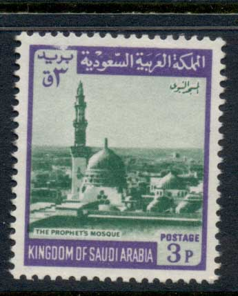 Saudi Arabia 1968-76 Expansion of the Prophet's Mosque 3p MNG