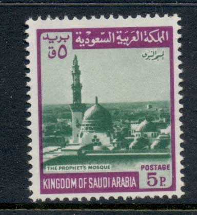 Saudi Arabia 1968-76 Expansion of the Prophet's Mosque 5p MUH