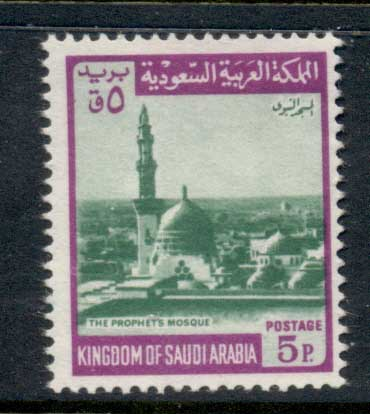 Saudi Arabia 1968-76 Expansion of the Prophet's Mosque 5p MNG