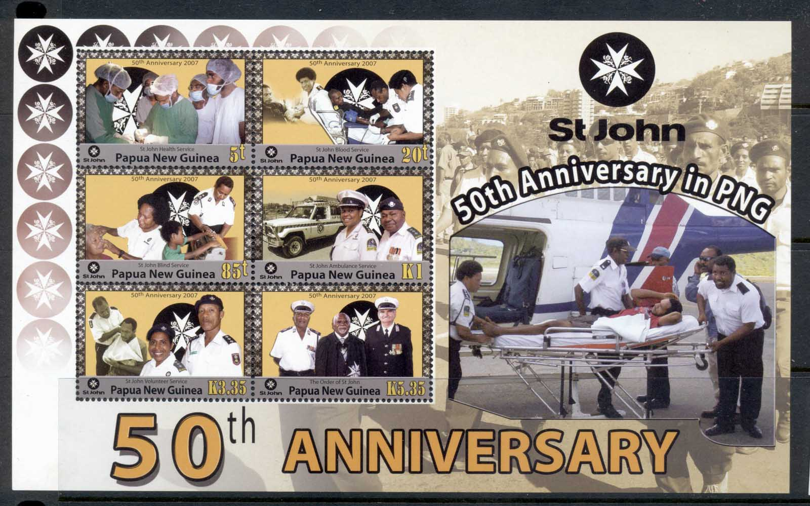 PNG 2007 St John Ambulance 50th Anniv. MS MUH