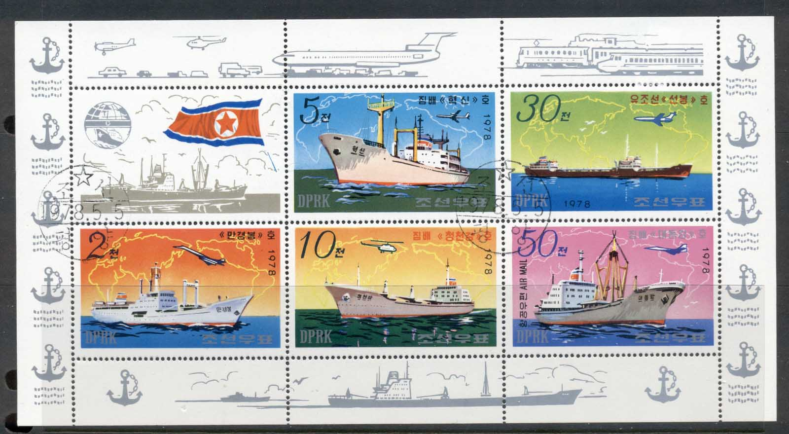 South East Asia 1978 Ships MS CTO