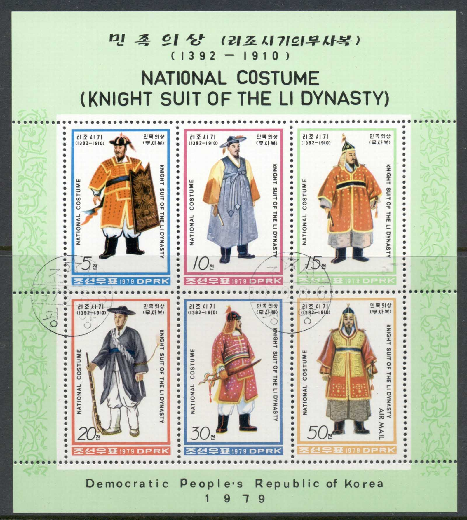 South East Asia 1971 Knight's Costumes MS Cto