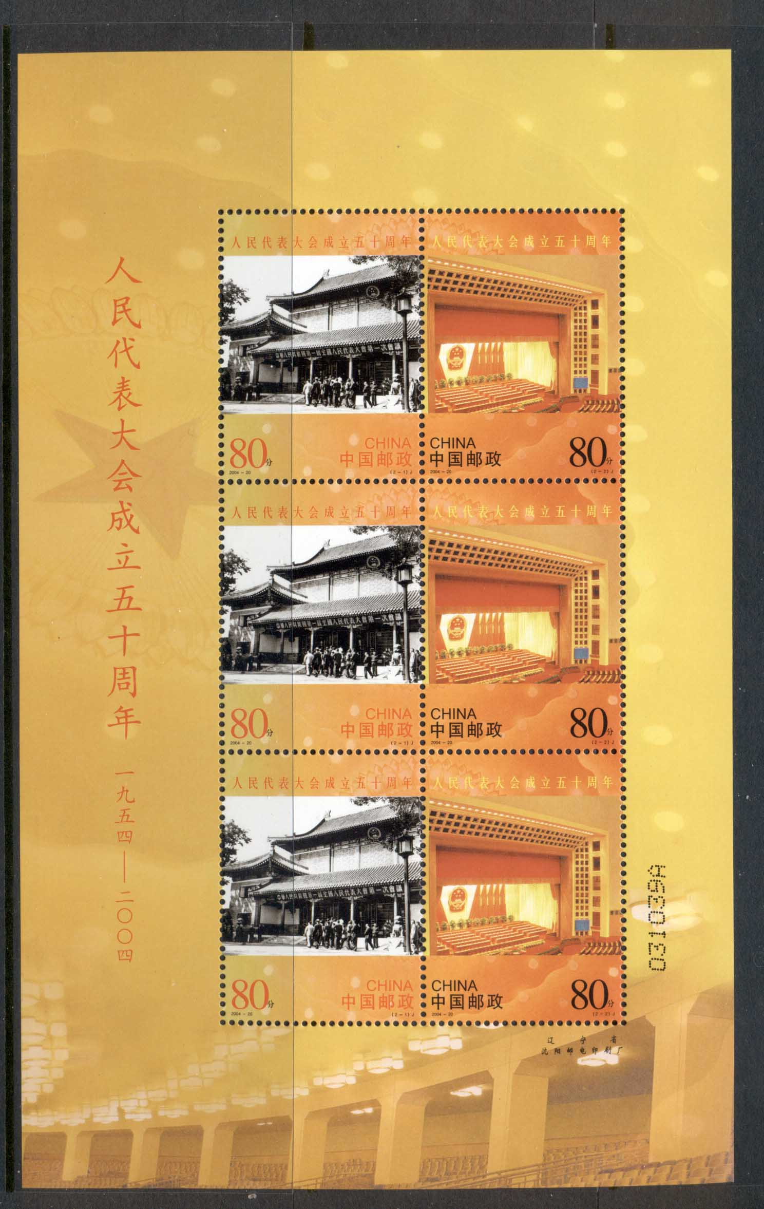 China PRC 2004 Peoples Congress 50th Anniv. MS MUH