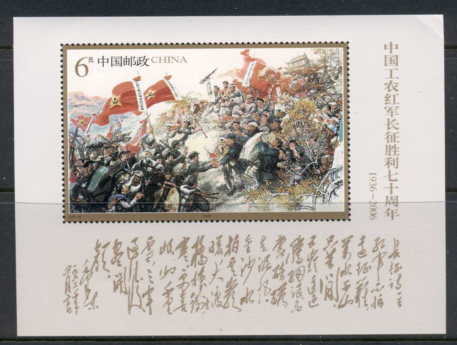 China PRC 2006 Chinese Long March MS MUH