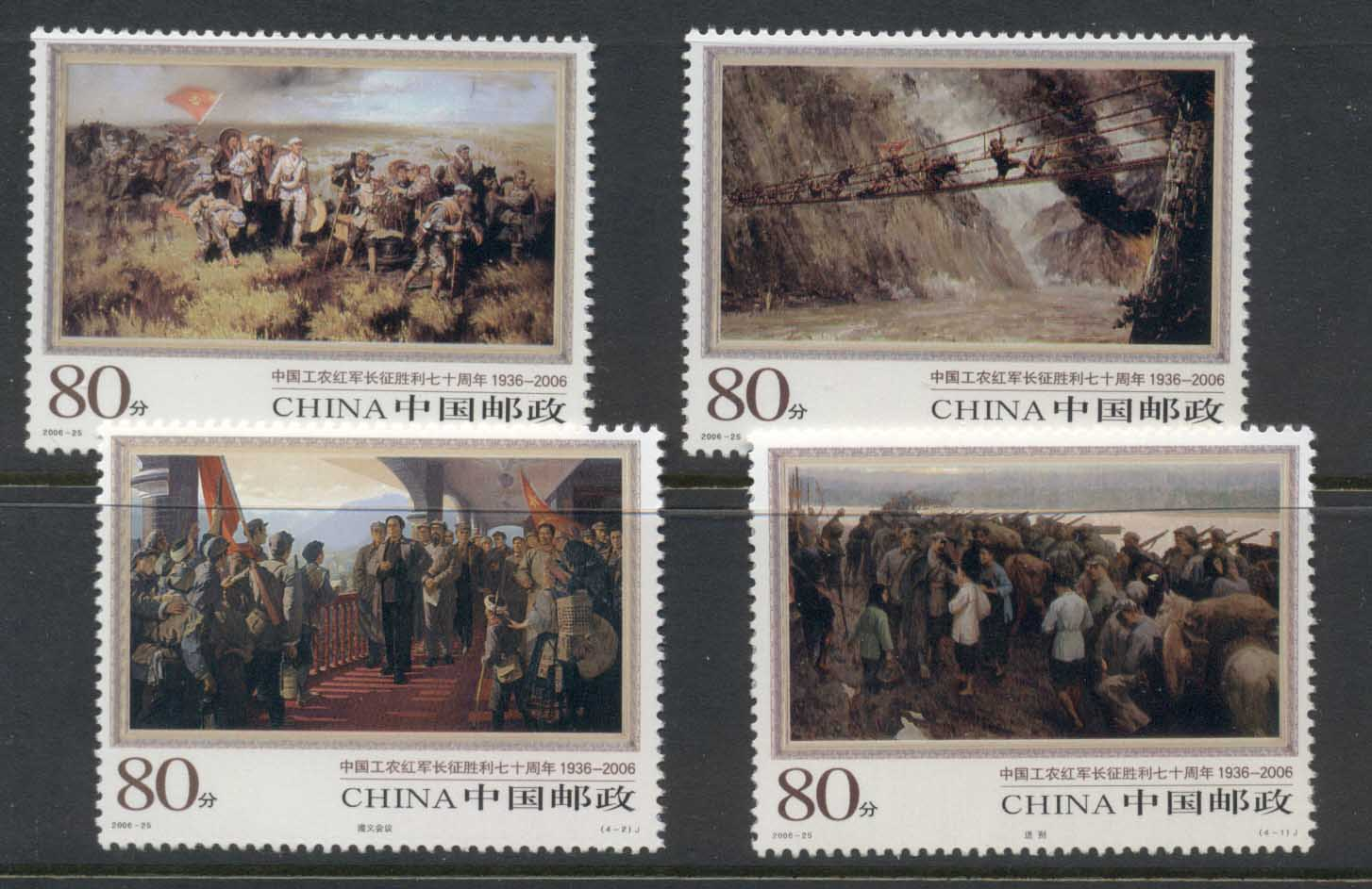 China PRC 2006 Chinese Long March MUH