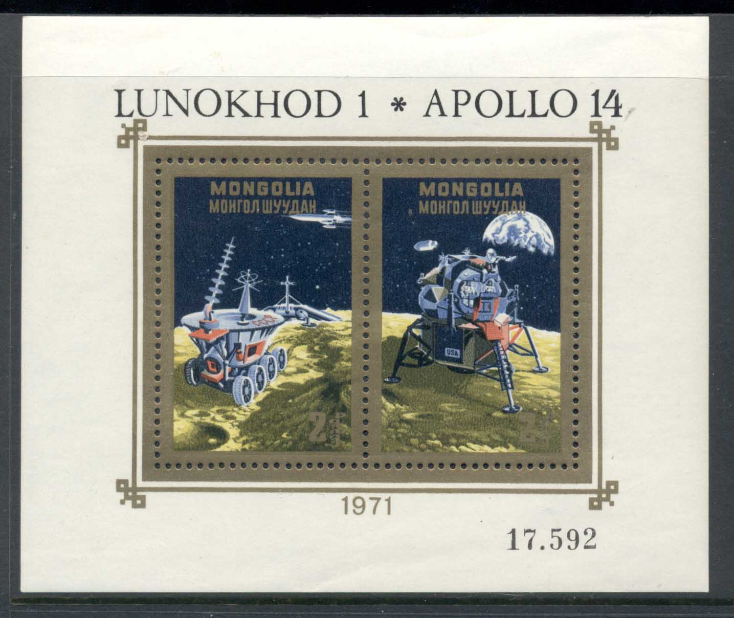 Mongolia 1971 Luna 17 Moon Mission MS MLH