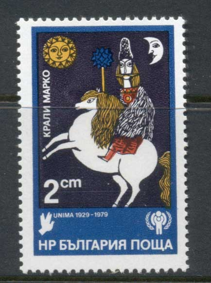 Bulgaria 1980 IYC International year of the Child MUH