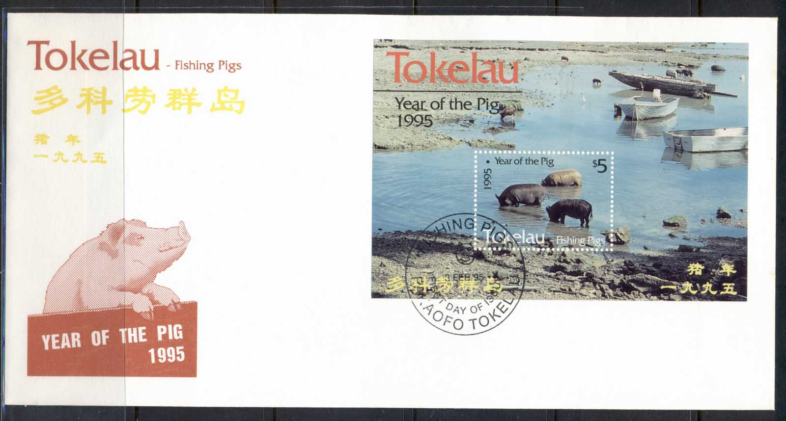 Tokelau 1995 Year of the Pig MS FDC