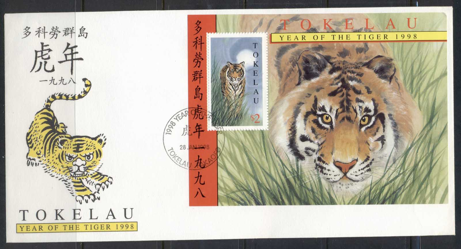 Tokelau 1998 Year of the Tiger MS FDC