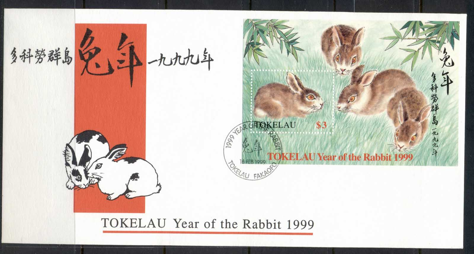 Tokelau 1999 New year of the Rabbit MS FDC