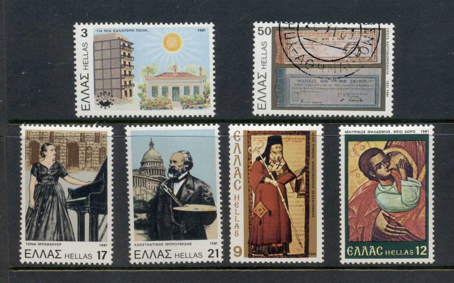 Greece 1981 Anniversaries Muh/CTO