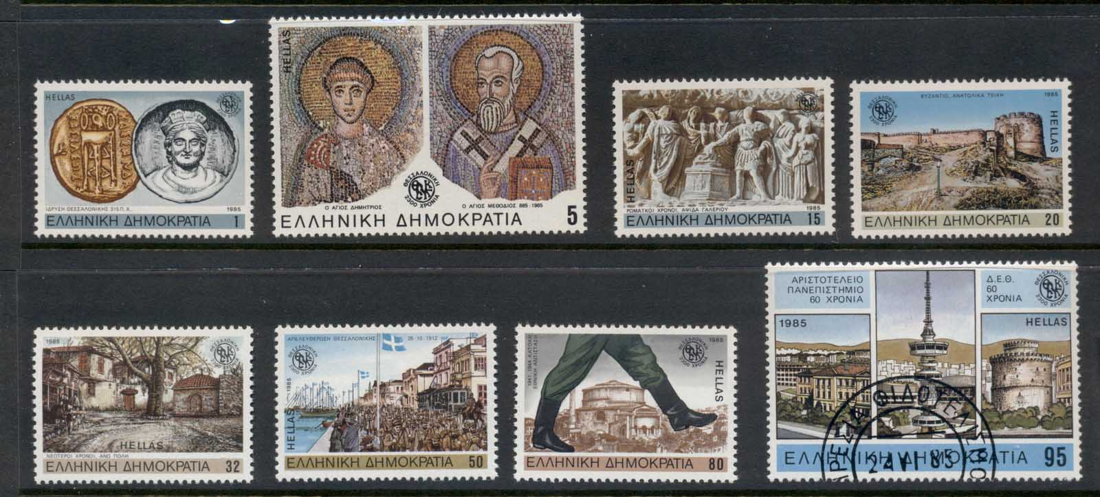 Greece 1985 Salonika Anniversaries MUH/CTO