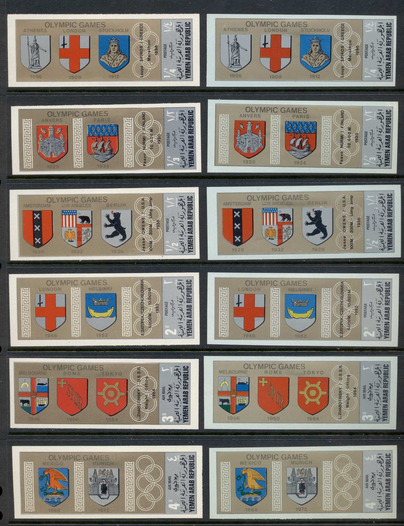 Yemen 1968 Mi#839-844 Summer Olympics Venues, Coats of Arms, white & blue borders IMPERF MLH