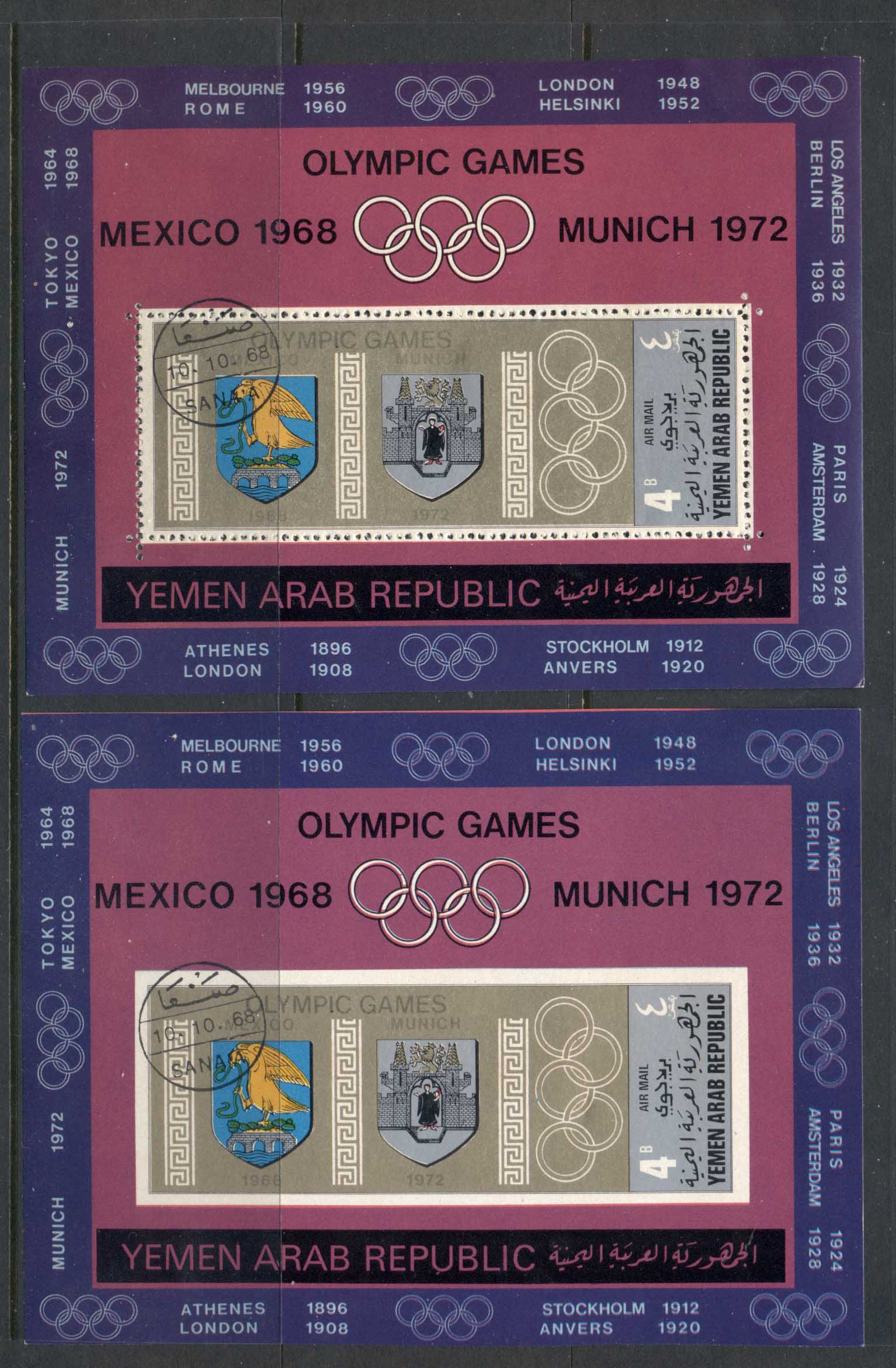 Yemen 1968 Mi#MS84-85 Summer Olympics Venues, Coats of Arms Perf & IMPERF MS CTO