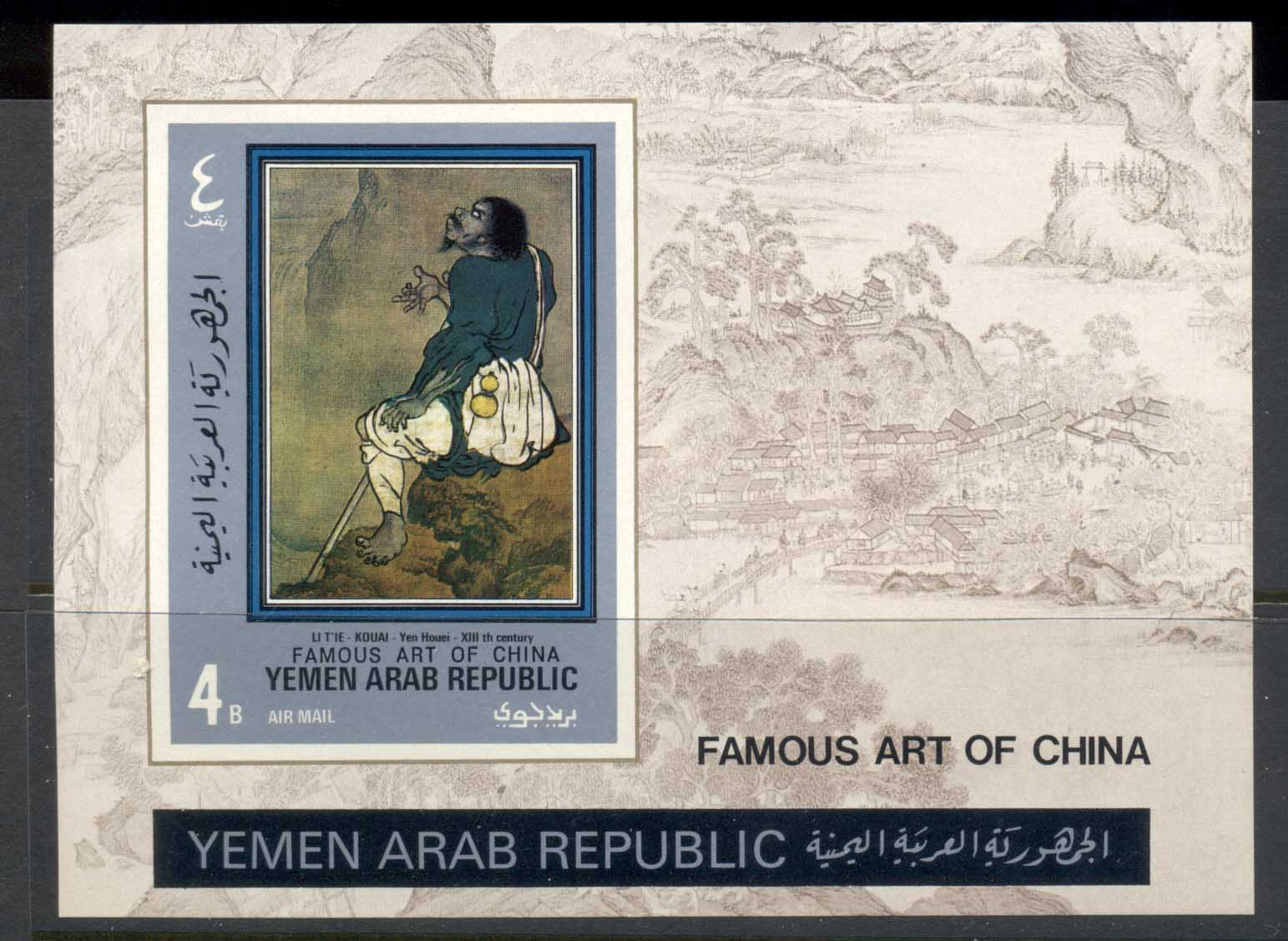 Yemen 1971 Mi#MS159B Famous Art of China MS IMPERF MLH