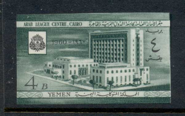 Yemen 1960 Mi#195B Completion of the Arab League Centre Cairo IMPERF MUH