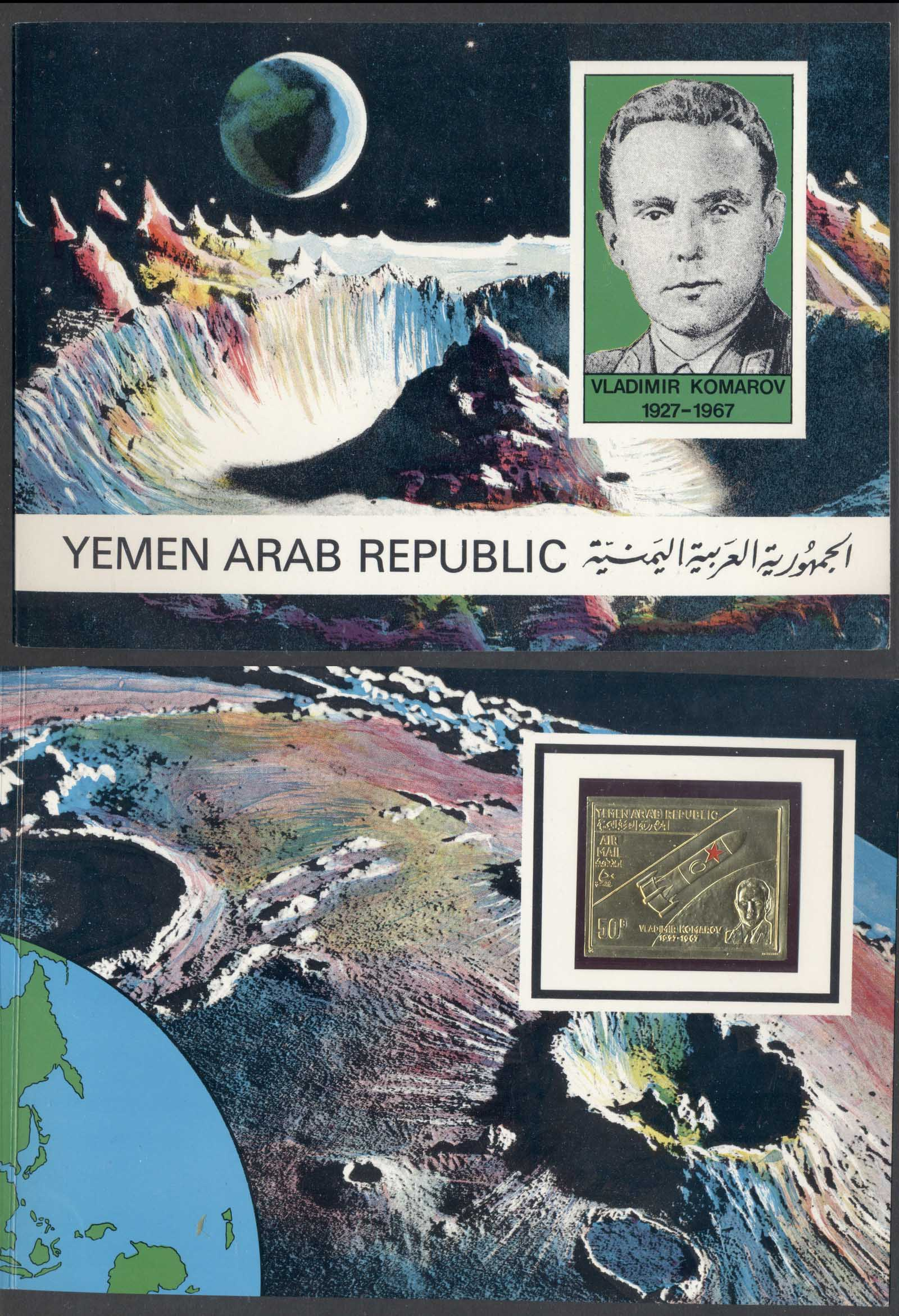Yemen 1968 Mi#717B Vladimir Komarov IMPERF gold foil embossed in presentation folder
