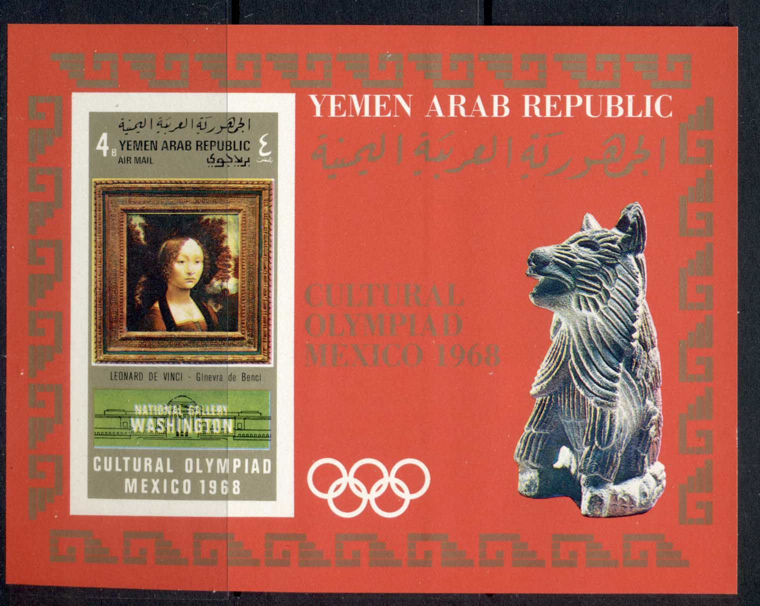 Yemen 1969 Mi#MS112 Cultural Olympiad Mexico, Paintings from the National Gallery, Washington, MS MUH
