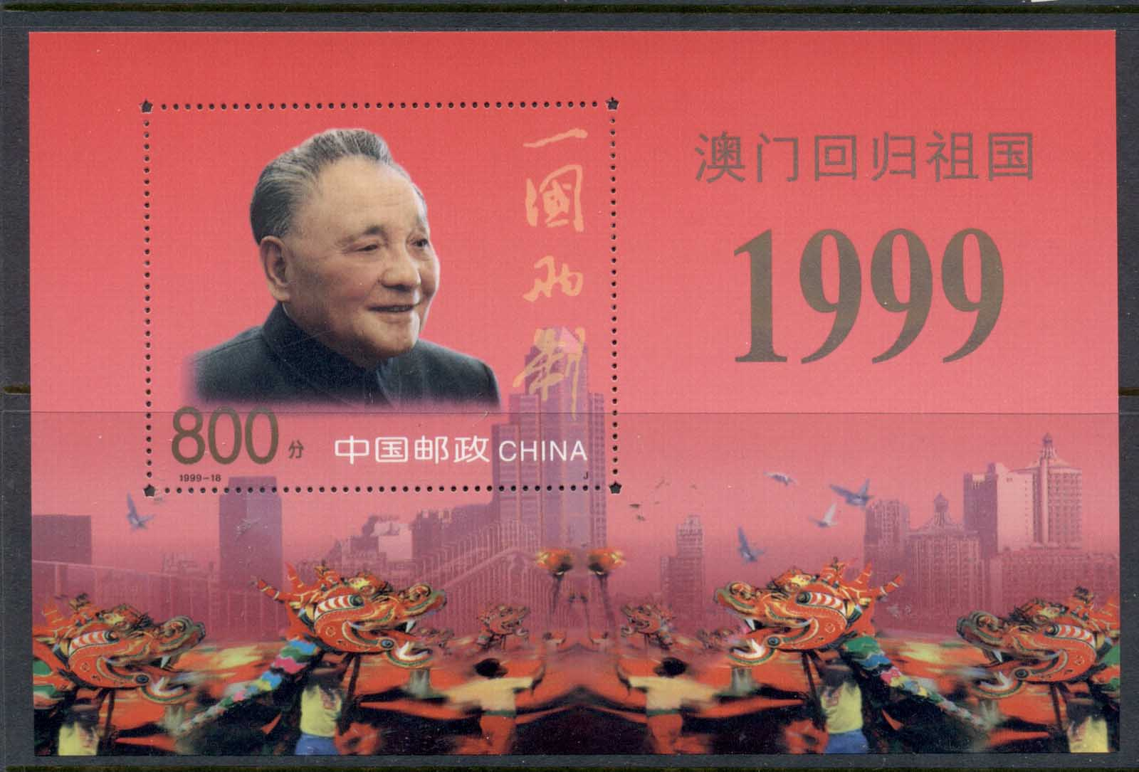 China PRC 1999 return of Macao to China MS MUH
