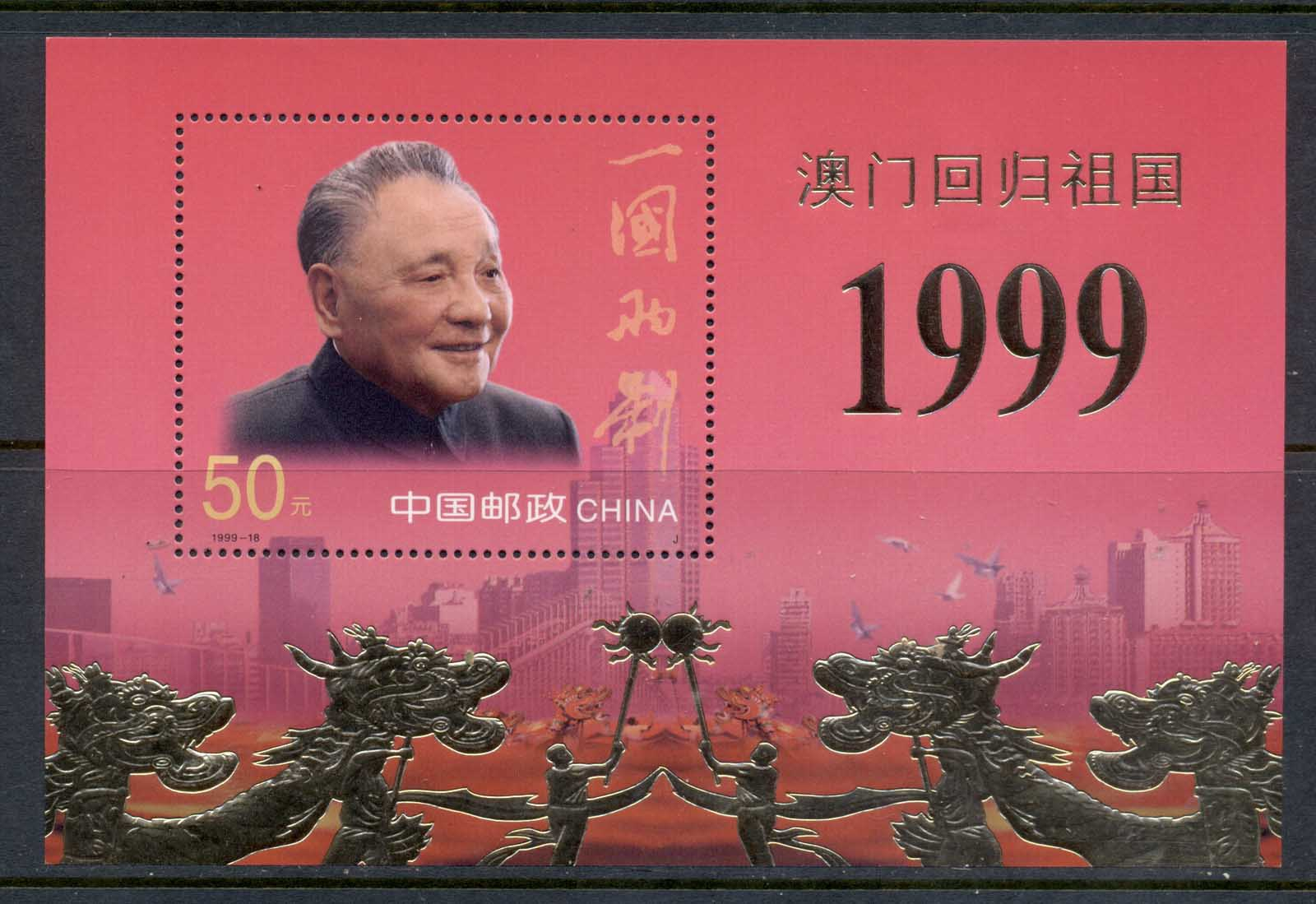 China PRC 1999 return of Macao to China gold Opt. MS MUH
