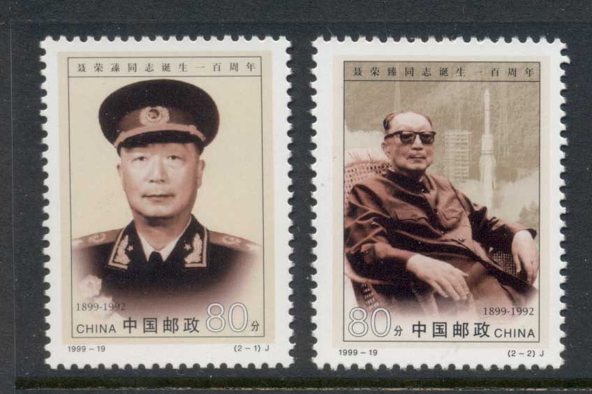China PRC 1999 Centenary of the Birth of Nie Rongzhen MUH