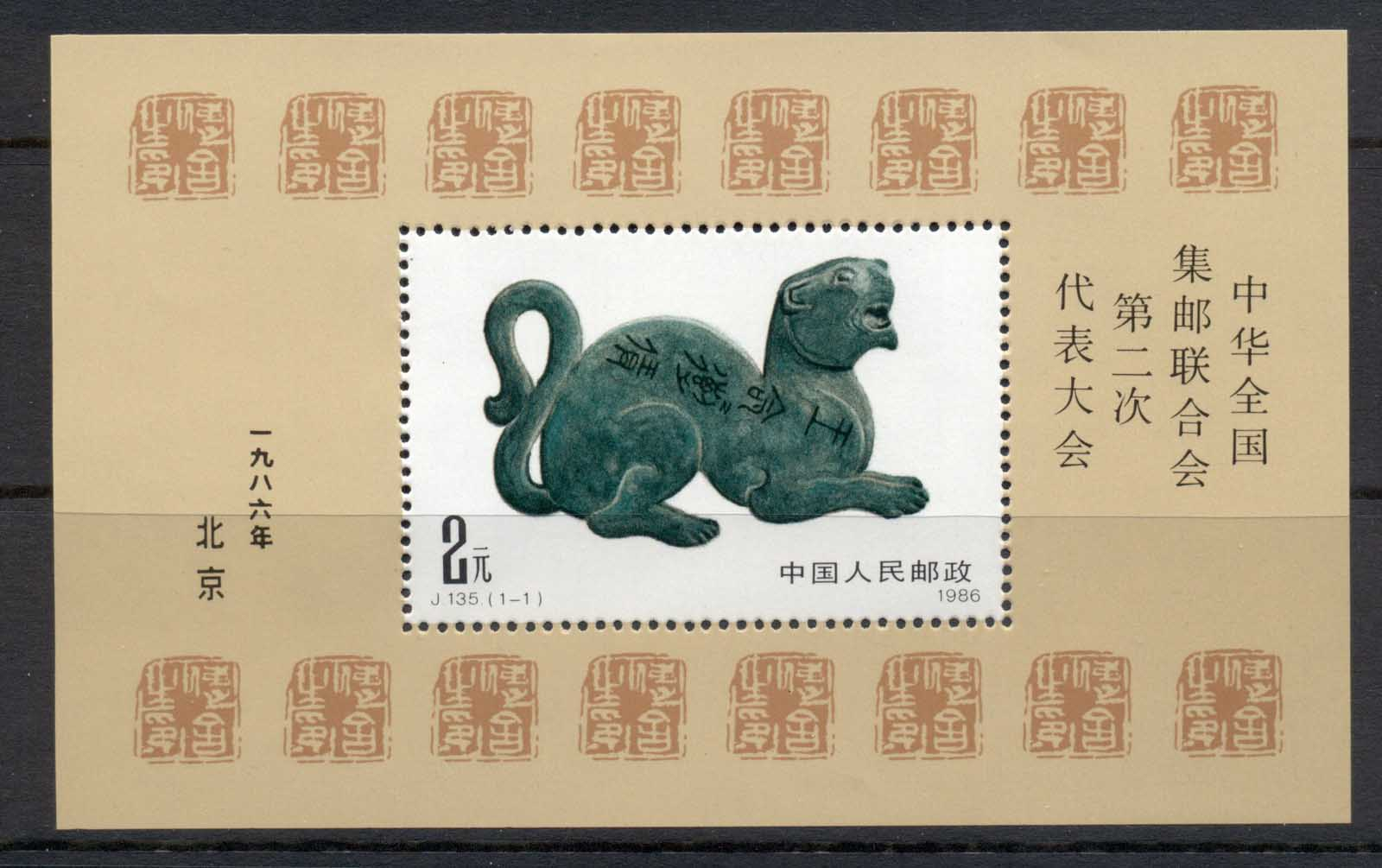 China PRC 1986 2nd Congress of All-China Philatelic Federation, Bronze Tiger MS MUH