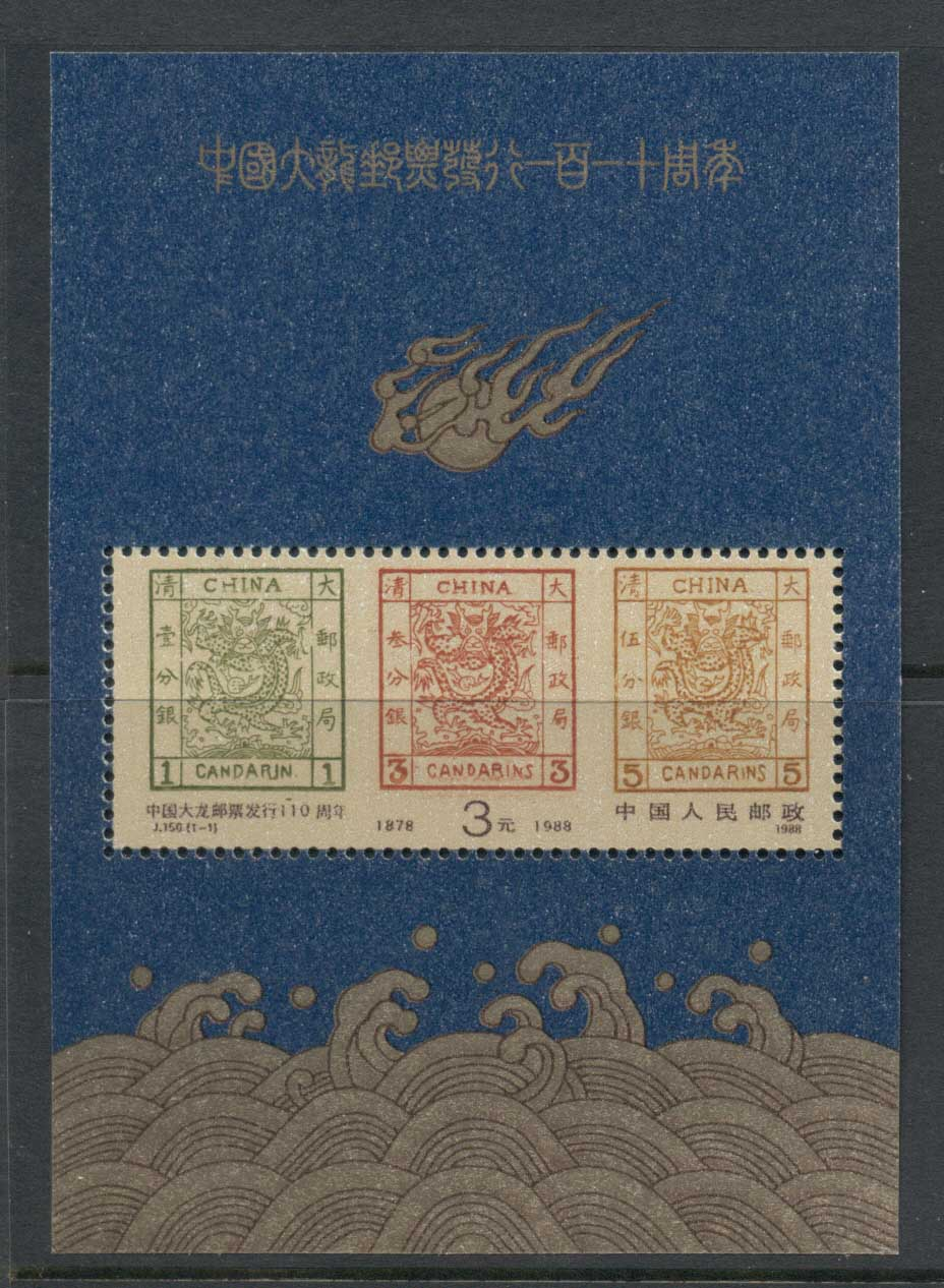 China PRC 1988 110th Anniv. Of Issuance of Large Dragon Stamps MS MUH