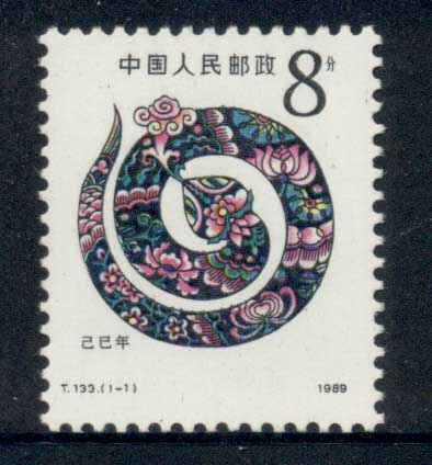 China PRC 1989 New year of the Snake MUH