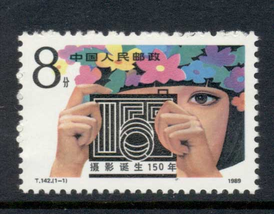 China PRC 1989 150th Anniv. Of Photography MUH