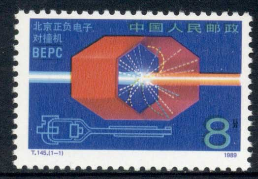 China PRC 1989 The beijing Electron-Positron Collider MUH