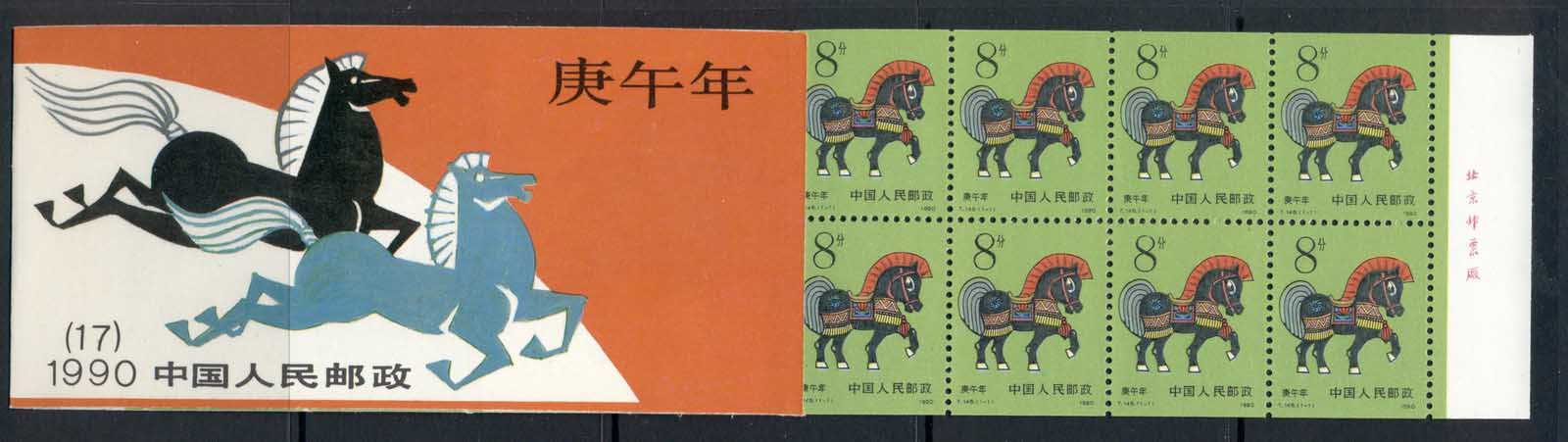 China PRC 1990 New Year of the Horse booklet MUH