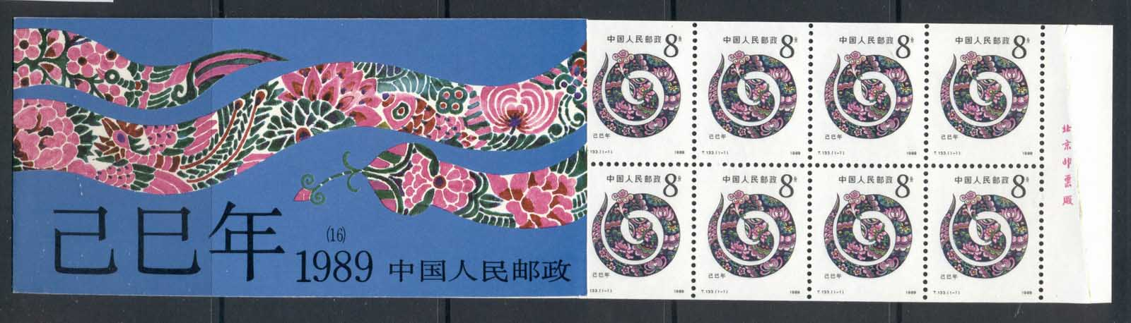 China PRC 1989 New Year of the Snake booklet MUH