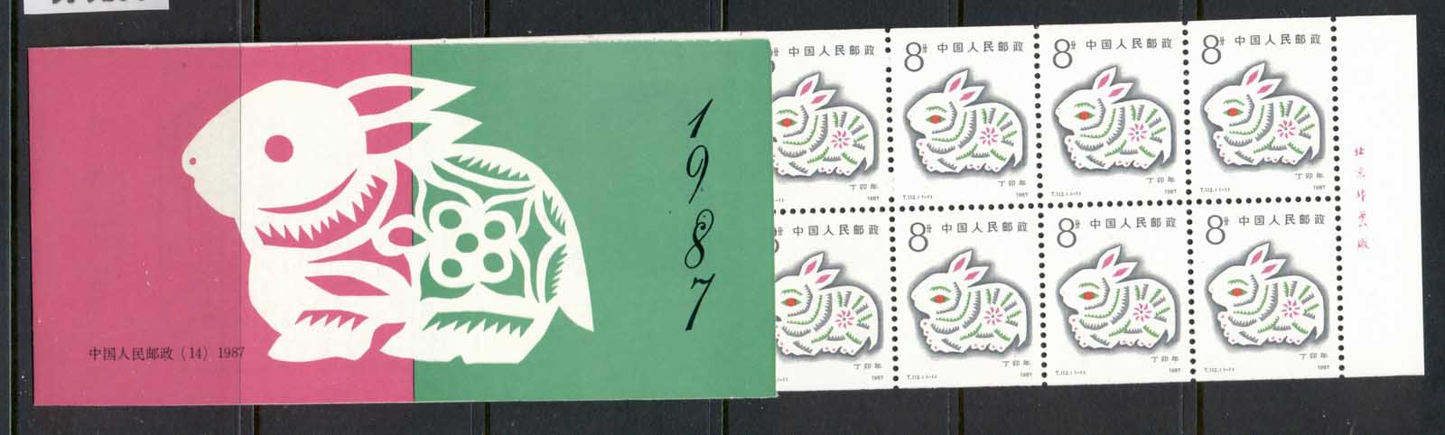 China PRC 1987 New Year of the Rabbit booklet MUH