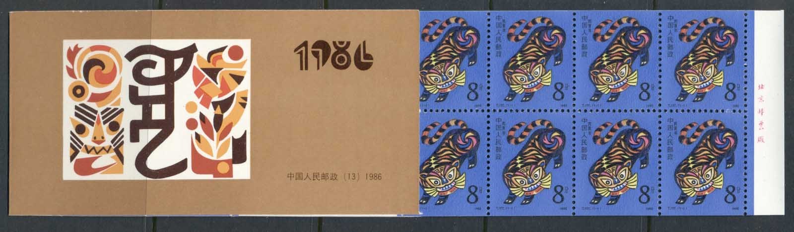 China PRC 1986 New Year of the Tiger booklet MUH