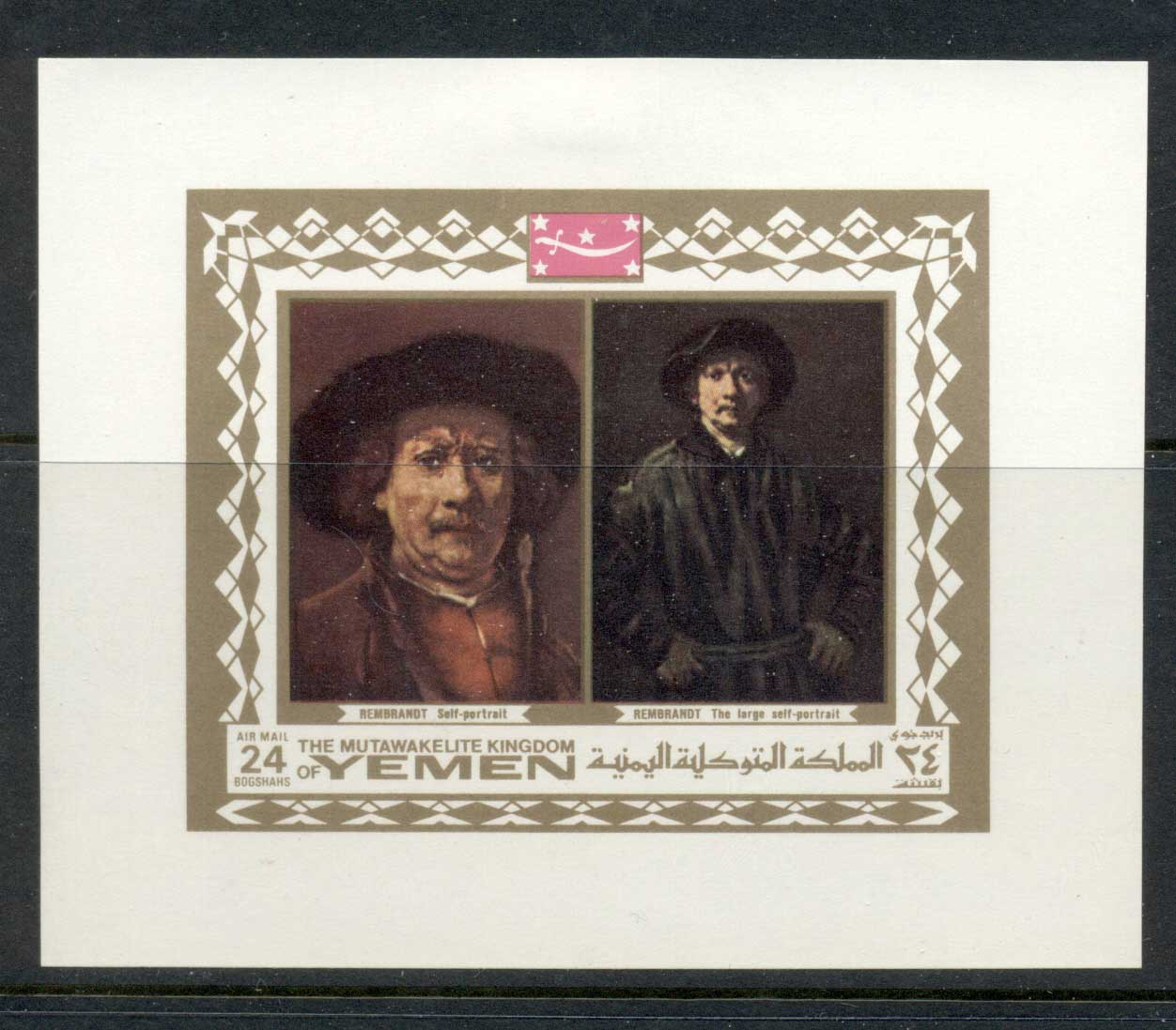 Yemen Kingdom 1969 Mi#154B Paintings by Rembrandt MS MLH