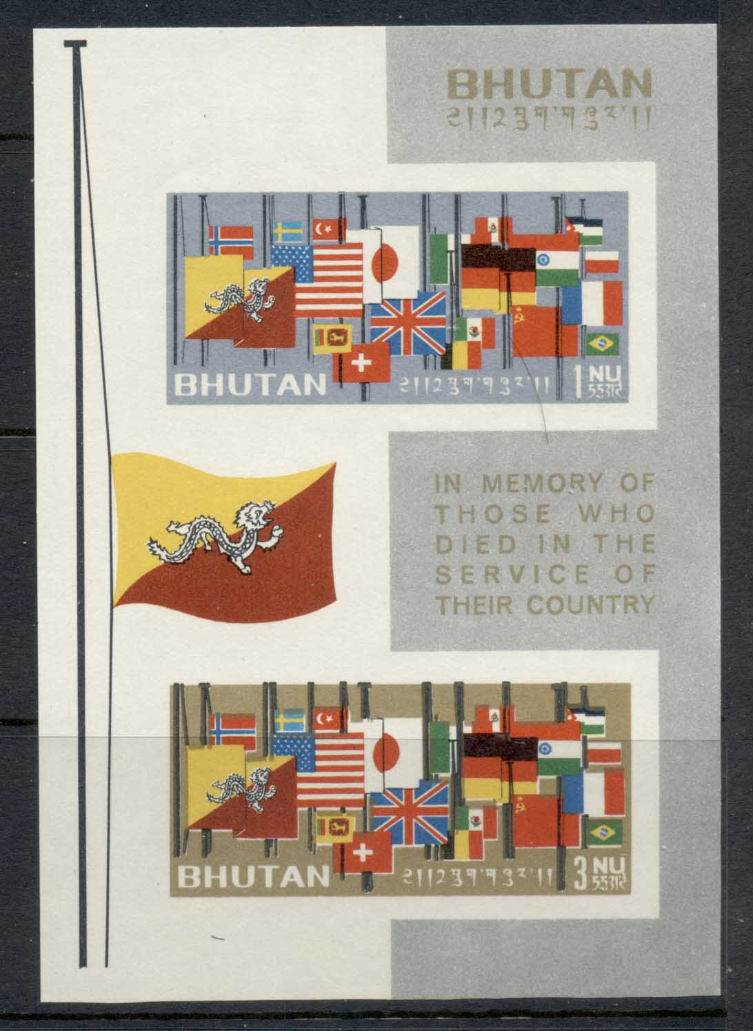 Bhutan 1964 In Memory of those who died in Service of their Counrty IMPERF MS MUH