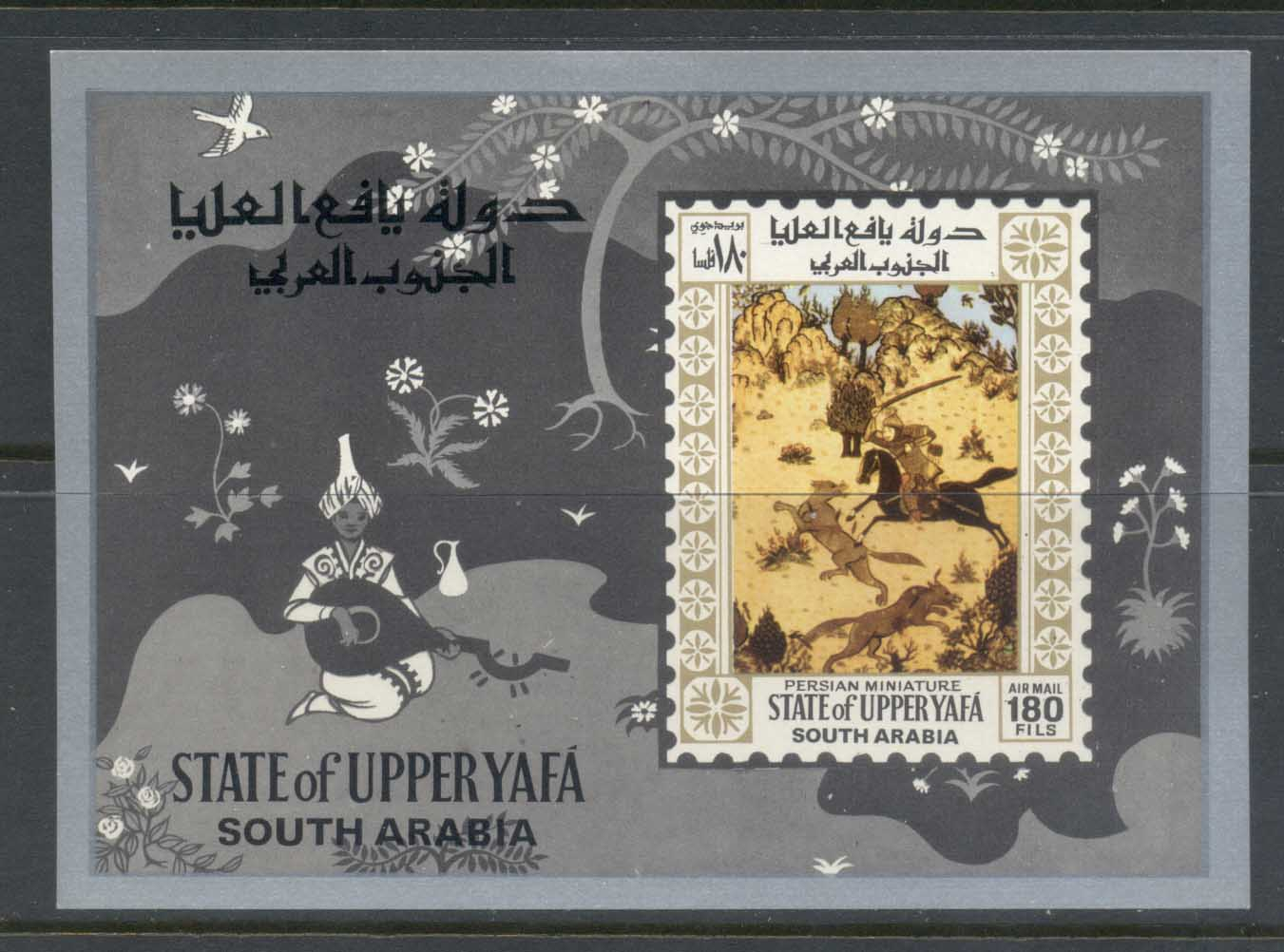Aden State of Upper Yaffa 1967 Mi#MS10 Persian Miniatures MS MLH