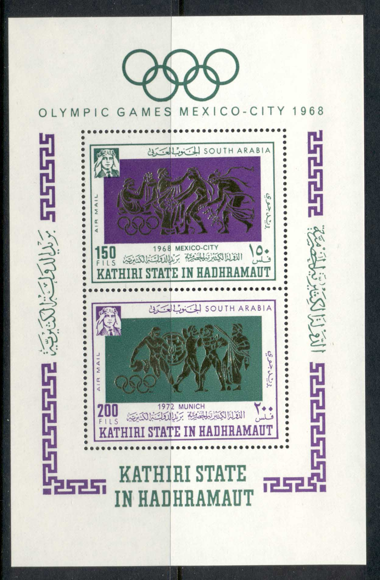 Aden Kathiri State in Hadhramaut 1967 Mi#MS17a Summer Olympics Mexico City MS MLH