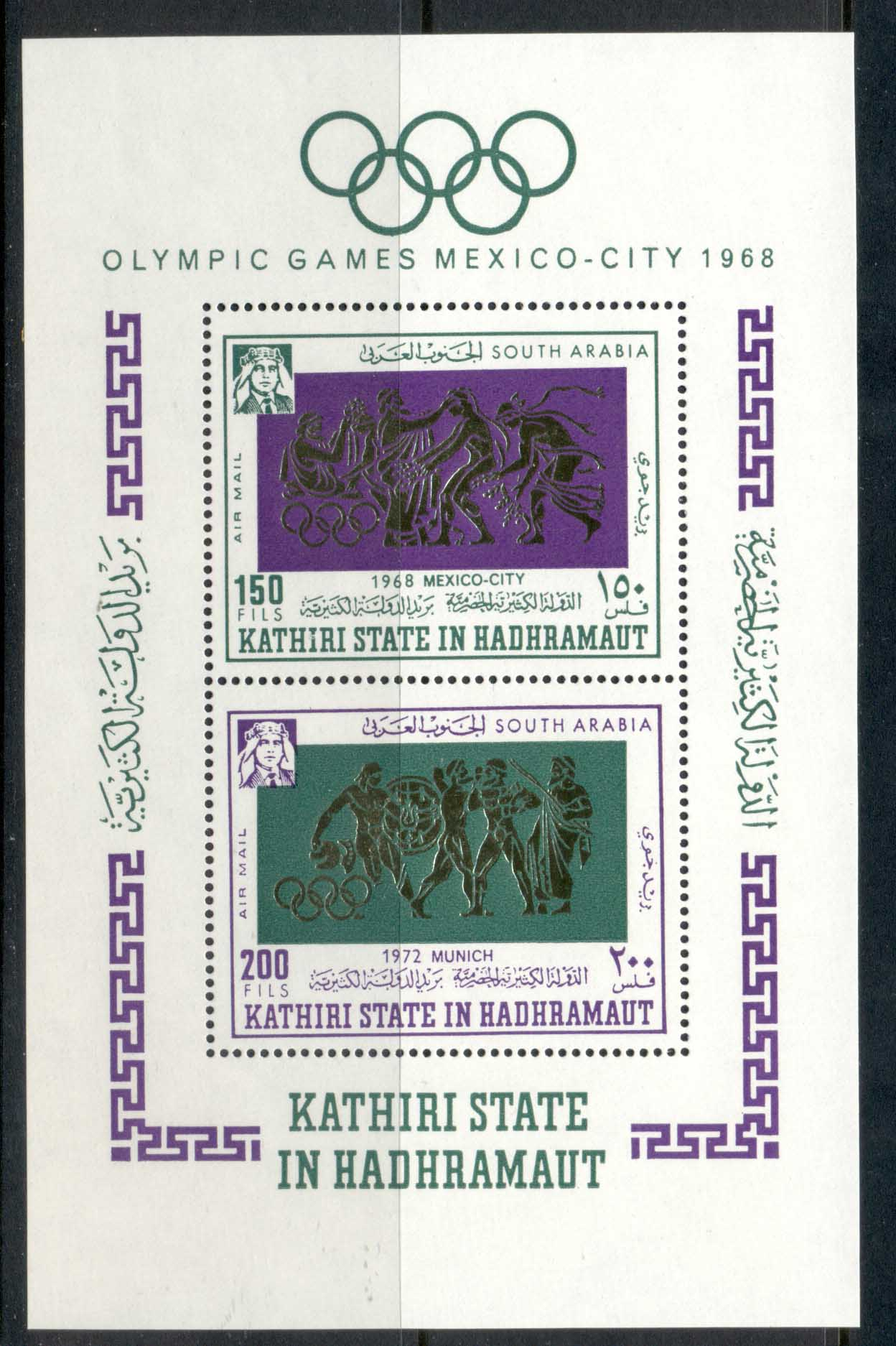Aden Kathiri State in Hadhramaut 1967 Mi#MS17a Summer Olympics Mexico City MS MUH