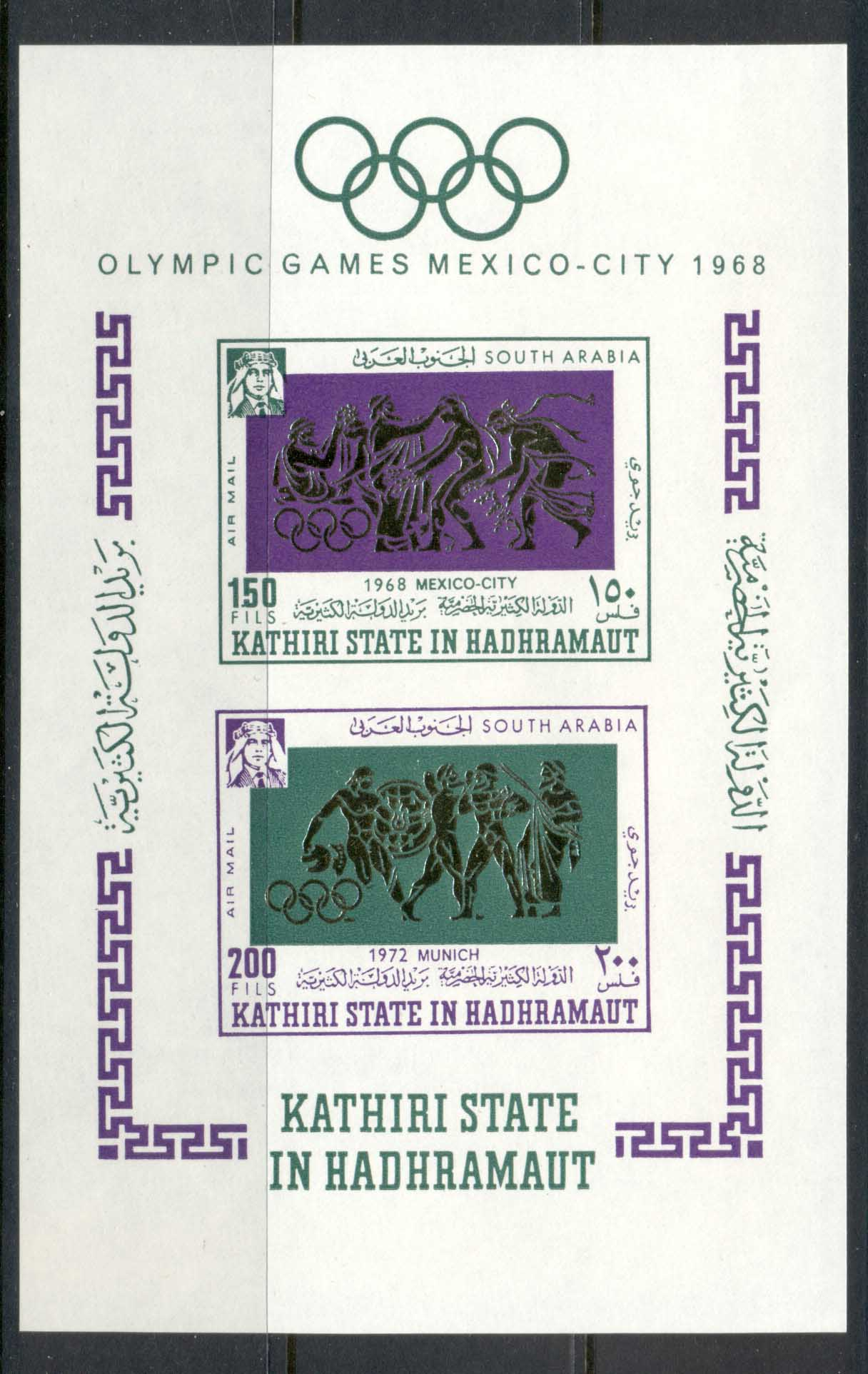 Aden Kathiri State in Hadhramaut 1967 Mi#MS17B Summer Olympics Mexico City MS IMPERF MLH