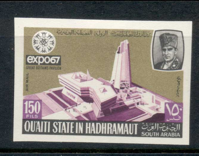 Aden Qu'aiti State in Hadhramaut 1967 Mi#138b Montreal Expo IMPERF MLH