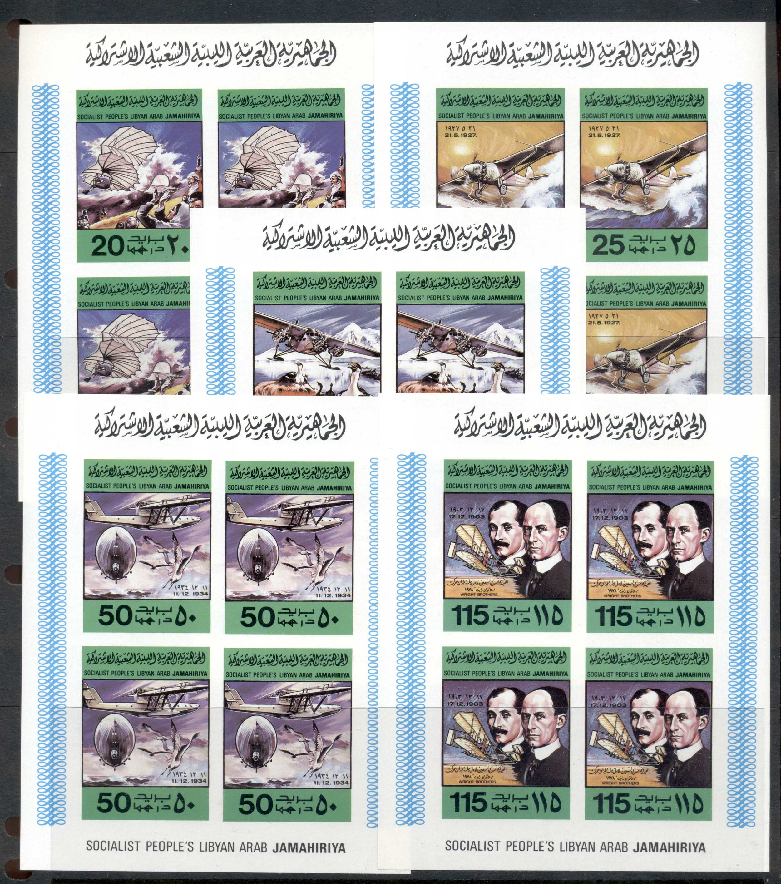 Libya 1979 75th Anniversary of Powered Flight 3xsheetlets MUH